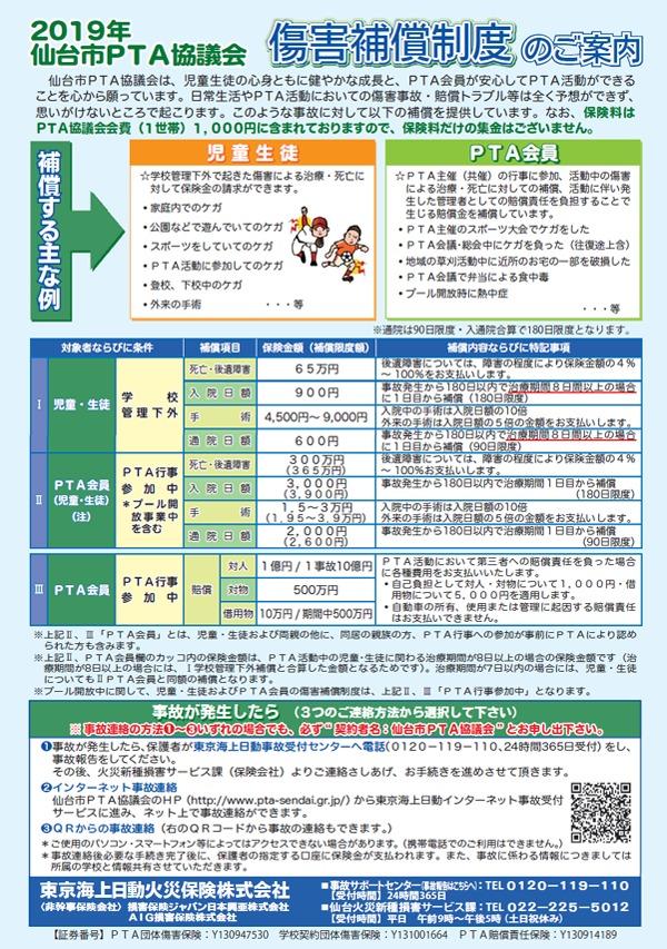 傷害補償制度のご案内 2019年仙台市PTA協議会